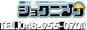 ショクニンク TEL.048-951-0450