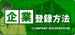 企業登録方法